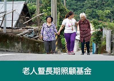 老人暨長期照護基金
